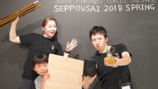 スノーピーク雪峰祭 2018 春 泉さん、石井さんと記念撮影