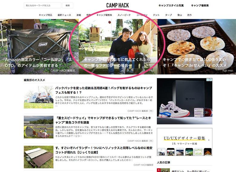 CAMP HACKのトップページにも掲載されました。