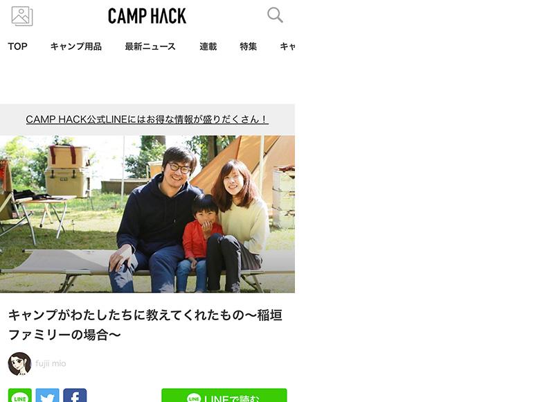 CAMP HACK取材記事