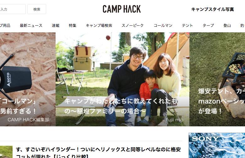 CAMP HACK トップページ掲載