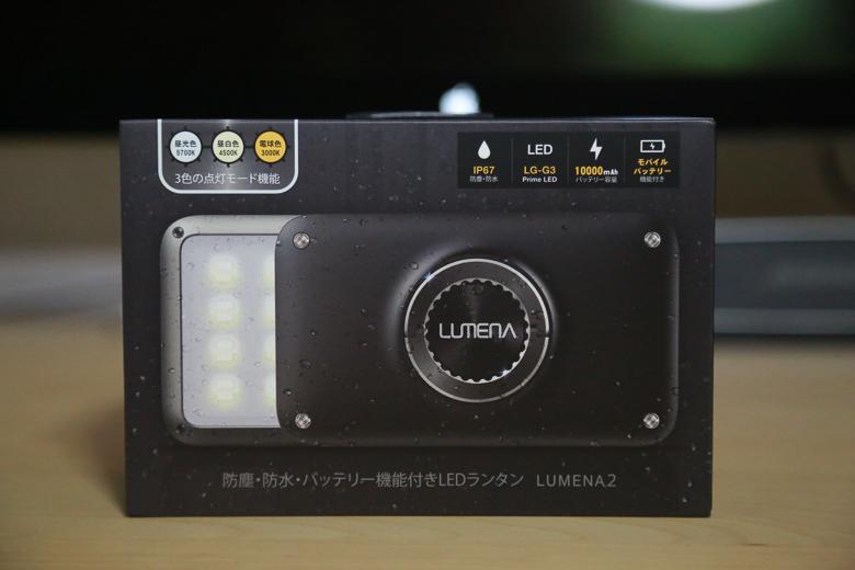 LUMENAⅡ(ルーメナー2)外箱