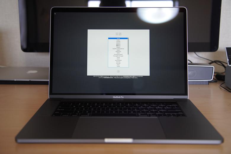 新型MacBook Pro セットアップ