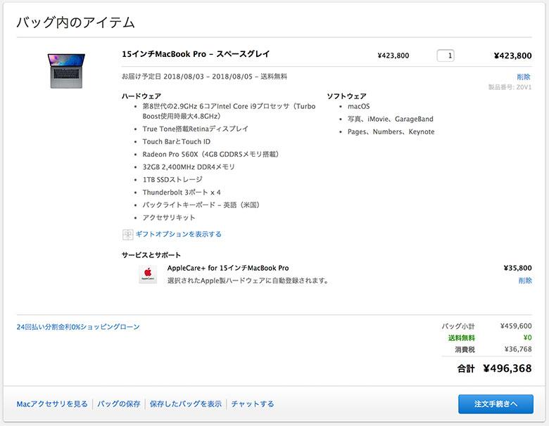 新型MacBook Pro 2018 カスタマイズ料金