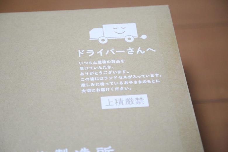 土屋鞄のランドセル 外箱
