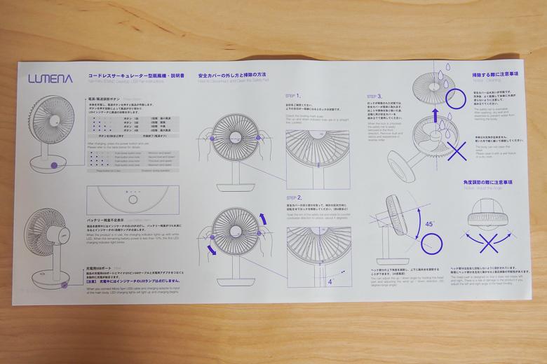 LUMENA(ルーメナー)扇風機 説明書