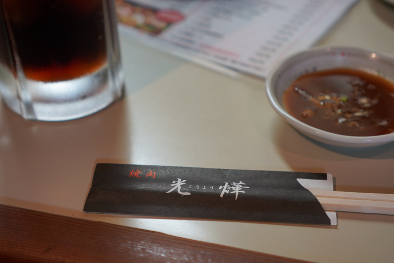 焼肉 光燁 箸袋