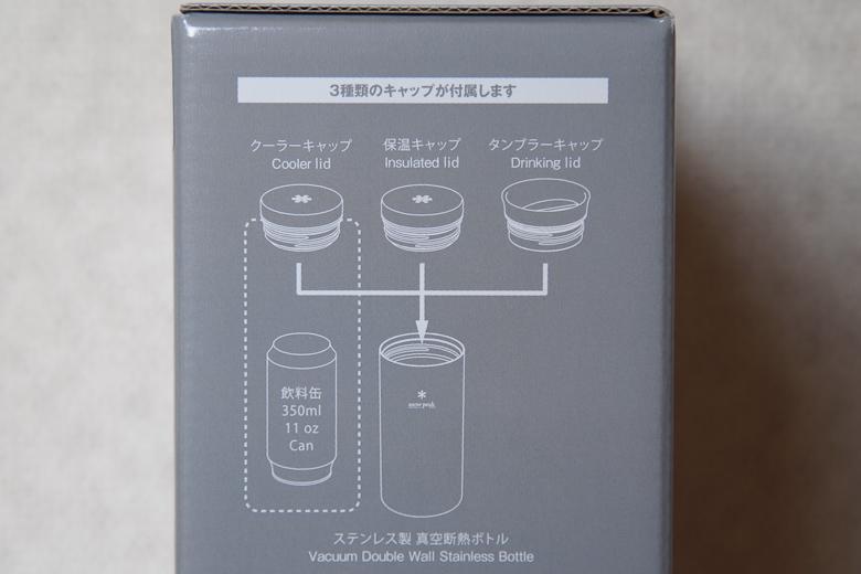 スノーピーク システムボトル 外箱