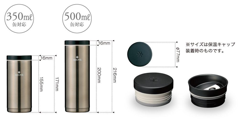 スノーピーク システムボトル 350ml缶、500ml缶に対応する2つのサイズバリエーション。