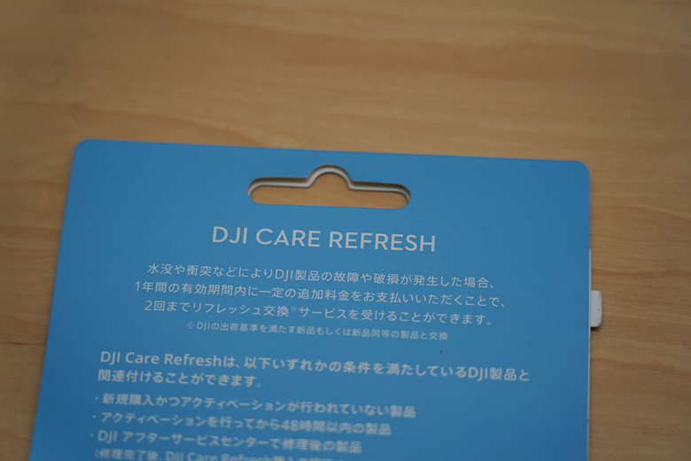 DJI CARE REFRESH