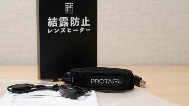 PROTAGE 結露 防止 レンズ ヒーター付属品