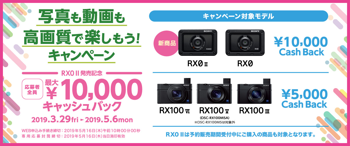 SONY RX0 II(DSC-RX0M2) キャッシュバックページ