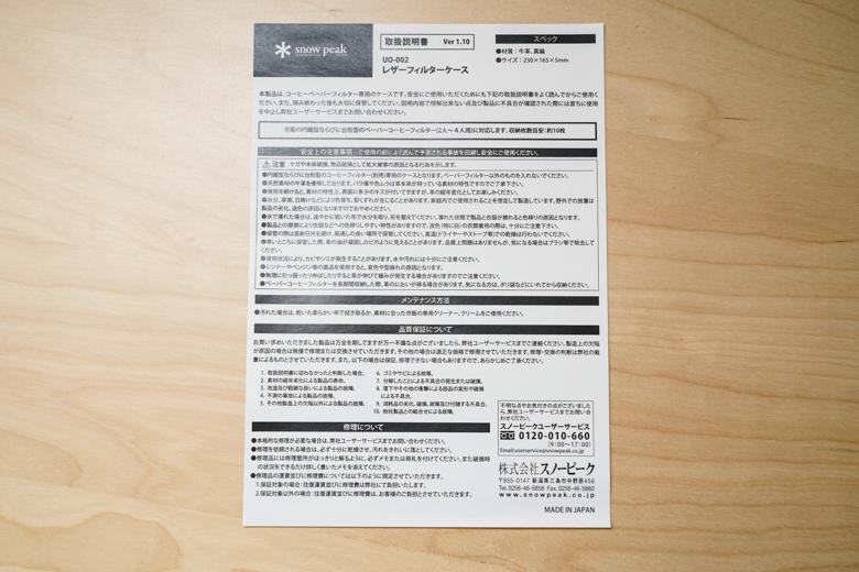 スノーピーク レザーフィルターケース(UO-002)