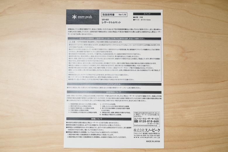 スノーピーク レザーケトルマット(UO-001)