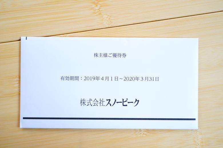 スノーピーク 株主優待