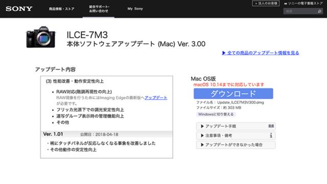 SONY a7III 本体ソフトウェアアップデート (Mac) Ver. 3.00