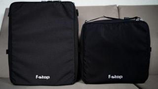 f-stop(エフストップ)Large Pro ICU m231とMedium Slope ICU m285の比較